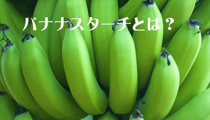 バナナスターチとは?