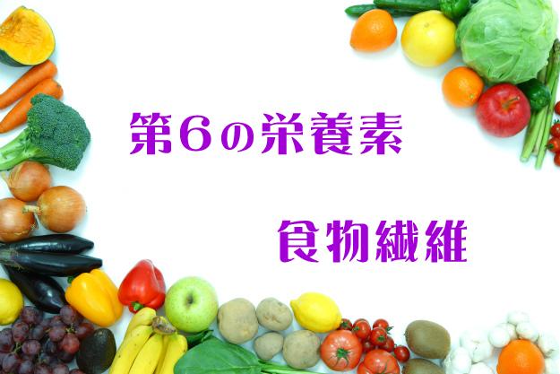 第6の栄養素 食物繊維